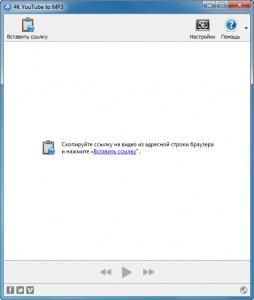 4K YouTube to MP3 2.10.6.1485 RePack (& Portable) by AlekseyPopovv [Multi/Ru]