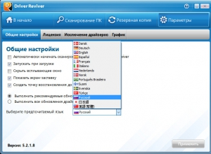 ReviverSoft Driver Reviver 5.2.1.8 RePack by D!akov [Multi/Ru]