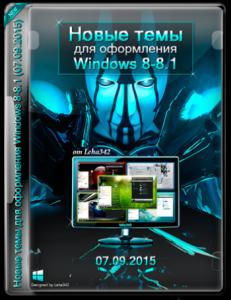 Новые темы для оформления Windows 8.1 by Leha342 (07.09.2015)