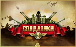 Toy Defense 2 / Солдатики-2 v2.2.4 [Ru/Multi] - стратегия по мотивам событий Второй мировой войны