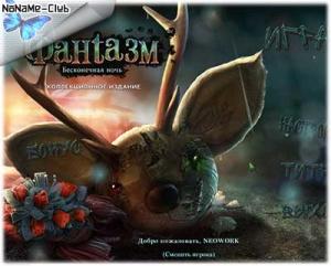 Phantasmat: The Endless Night / Фантазм: Бесконечная ночь [Ru] Unofficial [Collector's Edition / Коллекционное издание]