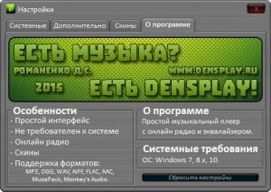 DensPlay 2.0.2 [Ru]