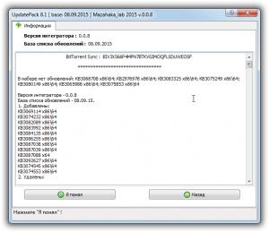UpdatePack 8.1 для интеграции обновлений в образ Windows 8.1 (x8664) 0.08 by Mazahaka_lab (08.09.15) [Ru]