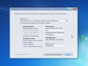 Windows 7 SP1 DVD 13in1 by SmokieBlahBlah 10.09.15 (x86/x64) [Ru]