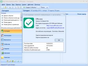 Efficcess Pro 5.0 Build 510 + Portable [Multi/Ru]