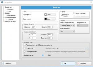 Ashampoo Snap 8.0.6 Final RePack (& Portable) by D!akov [Ru/En]