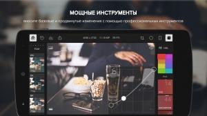 Polarr Pro Photo Editor v1.2.3 [Ru/Multi] - продвинутый, интуитивный и многосторонний фоторедактор
