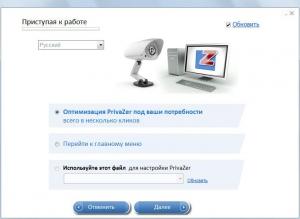 PrivaZer 2.38.0 + Portable [Multi/Ru]