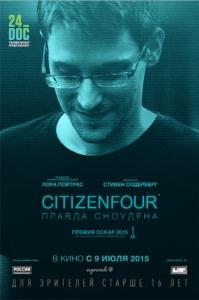 Гражданин четыре