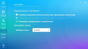 F-Secure Freedome VPN 1.0.1842.0 [Multi/Ru]