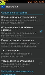 Memory Booster Full 6.0.8 [Ru] - Оптимизация памяти