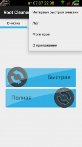 Root Cleaner 4.1.1 [Ru] - Чистилка