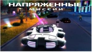 Gangstar Vegas v2.0.1b [Ru]
