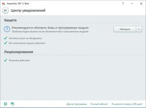 Kaspersky 365 1/4 16.0.0.667 Beta веб-установщик [Ru]