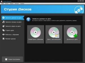 Студия Дисков 2.0 RePack by КaktusTV [Ru]