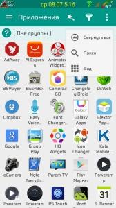 Glextor AppManager 3.22.2.331 (Paid) [Ru]