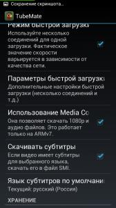 TubeMate YouTube Downloader v3.0.12.1039 Mod [Ru/Multi] - просмотр и скачивание с YouTube
