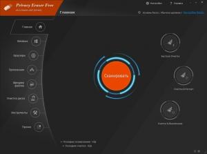 Privacy Eraser Free 4.3.2 Build 1567 + Portable [Multi/Ru]