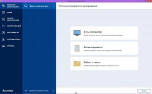 Acronis True Image 2016 19.0 Build 5620 RePack by KpoJIuK [Multi/Ru]