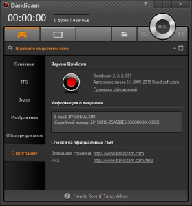 Bandicam 2.3.2.851 [Multi/Ru]