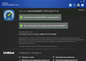 Uniblue SpeedUpMyPC 2015 6.0.11.1 [Multi/Ru]