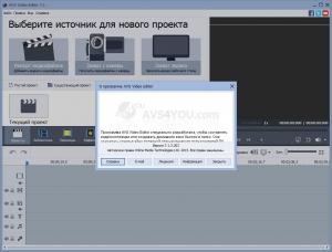 AVS All-In-One Install Package 3.0.1.127 [Multi/Ru]