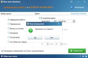 Wise Auto Shutdown 1.7.8.97 + Portable [Multi/Ru]