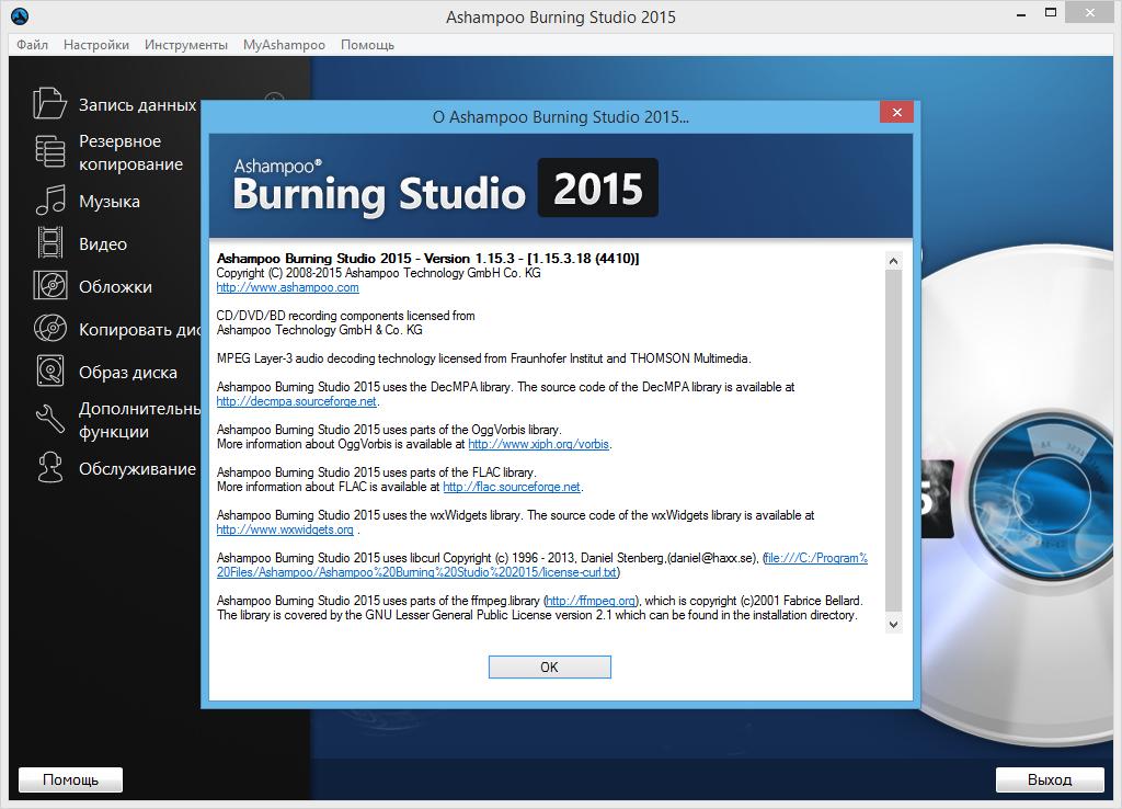 ASHAMPOO BURNING STUDIO 2015 FREE 1 15 3 СКАЧАТЬ БЕСПЛАТНО