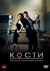 Кости / Bones (11 сезон: 1-22 серия из 22) | ColdFilm