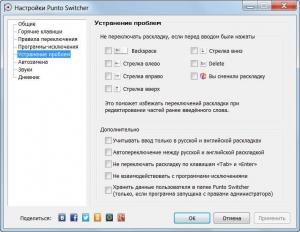 Punto Switcher 4.4.3 Build 407 [Ru]