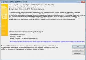 Microsoft Office 2007 Enterprise + Visio Premium + Project Pro + SharePoint Designer SP3 12.0.6807.5000 RePack by SPecialiST v19.2 [Ru/En]