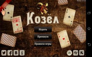 Козел HD 1.5 [Ru]