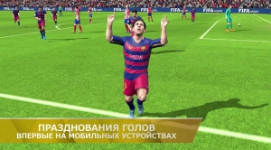 FIFA 16 Ultimate Team v2.1.106618 [Ru/Multi]