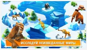 Ice Age Village / Ледниковый Период: Приключения v1.8.0o [Ru]