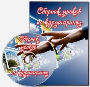 Сборник уроков по кардшарингу (Web Rip) 2015