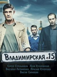 Владимирская 15 (1-2 сезон: 1-32 серия из 32)