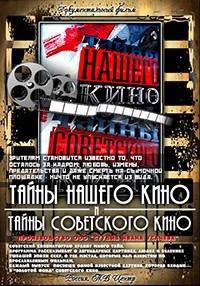 Тайны советского кино. Тайны нашего кино (1-105 выпуски)