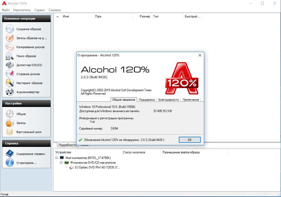 ALCOHOL 120 TRIAL 2 0 3 8426 СКАЧАТЬ БЕСПЛАТНО