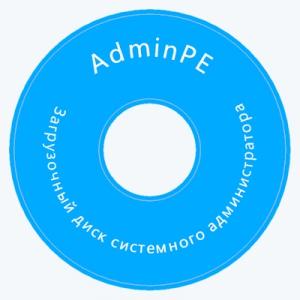 AdminPE10 1.1 [Ru]