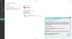 Microsoft Office 2013 SP1 Professional Plus / Standard + Visio Pro + Project Pro 15.0.5389.1000 (2021.10) RePack by KpoJIuK [Multi/Ru]