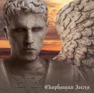 Гевал - Скорбящий ангел