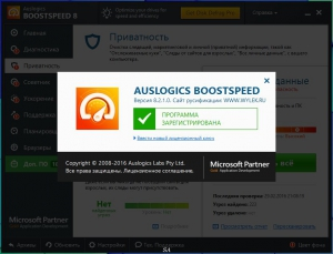 AusLogics BoostSpeed 8.2.1.0 RePack (& Portable) by KpoJIuK [Ru/En]