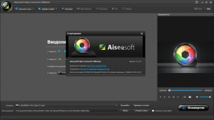 Aiseesoft Video Converter Ultimate 9.0.18 RePack (& Portable) by TryRooM [Multi/Ru]