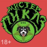 Мистер Пиклз / Mr. Pickles (2 сезон 1-10 серия из 10)   ТО Друзей