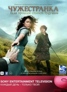 Чужестранка / Outlander (2 сезон 1-13 серия из 13) | NewStudio