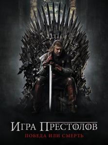 Игра престолов / Game of Thrones (6 сезон 1-10 серии из 10) | Sunshine Studio