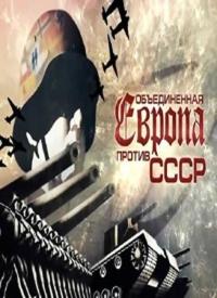 Объединённая Европа против СССР