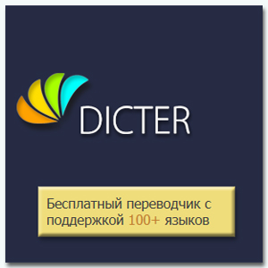 Dicter 3.76 Portable by yn_nemiroff [Multi/Ru]