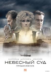 Небесный суд. Продолжение / Небесный суд-2 (2 сезон: 1-4 серии из 4)