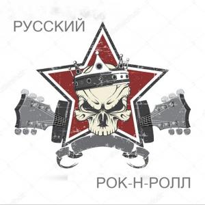 Сборник - Русский Рок-н-ролЛ